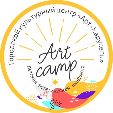 """Детская эстетическая академия """"ART CAMP"""""""
