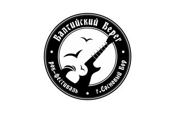 Открытый молодежный рок-фестиваль «Балтийский Берег»