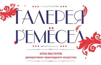 Клуб мастеров декоративно-прикладного искусства «Галерея ремесел»