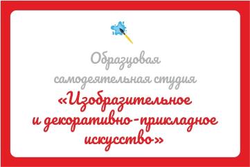 Образцовая самодеятельная студия «ИЗО и ДПИ»