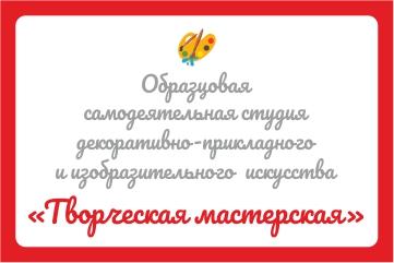 Образцовая самодеятельная студия ДПИ «Творческая мастерская»
