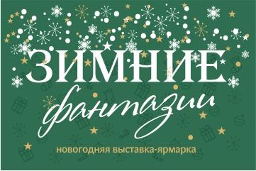 """>Новогодняя выставка-ярмарка """"Зимние фантазии"""""""