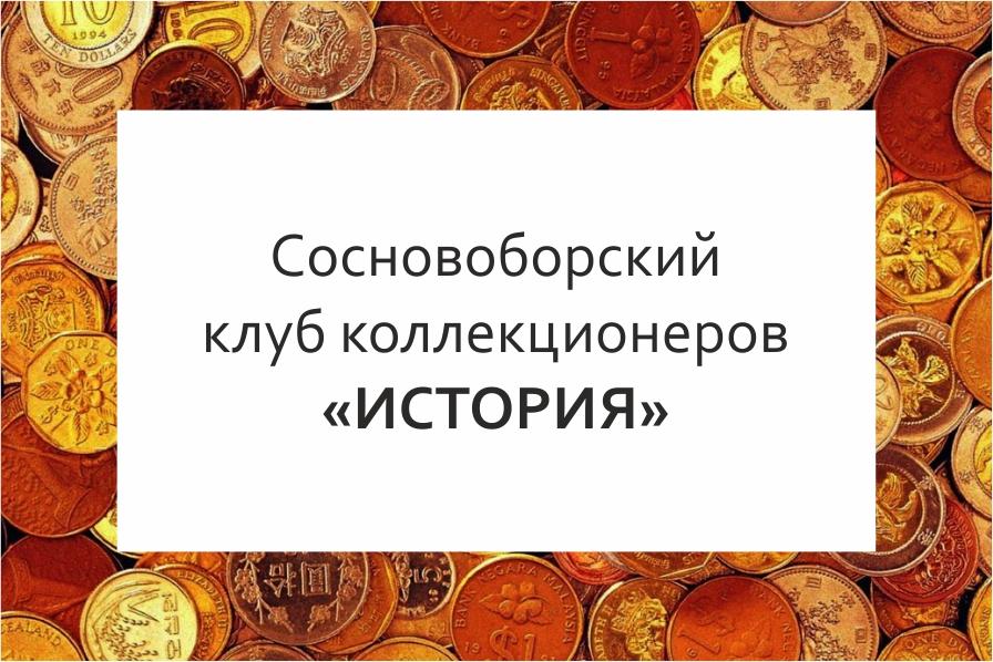 Сосновоборский клуб коллекционеров «История»